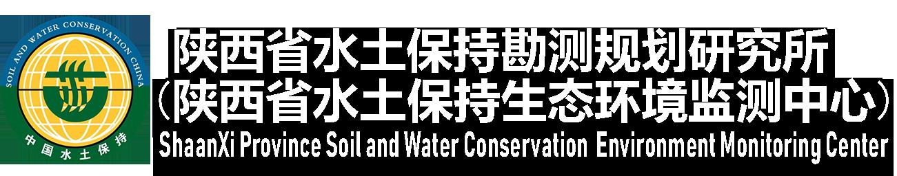 陕西省水土保持勘测规划研究所(陕西省水土保持生态环境监测中心)